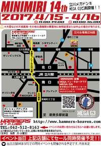 立川ミ二ミリタリーフェスタ15日にカッサム旅団が出店します!!