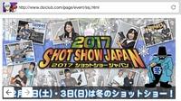 ショットショー再びΣ(-᷅_-᷄๑)