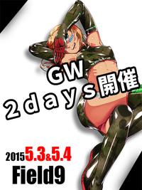 【GW】2days開催です