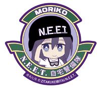 ネト充のススメ×自宅警備隊N.E.E.T.ベルクロワッペン