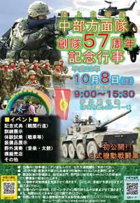 中部方面隊創隊 57 周年記念行事ヽ(゚∀゚)ノ