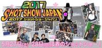 ショットショージャパン2017春