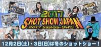 ショットショージャパン2017冬