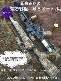 65m先の敵を狙撃できる?!  東京マルイ VSR  Gスペック改 (ダムダムカスタム)  サバゲーデビュー!