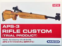 【MARUZEN】 待望の新製品! APS-3 RIFLE 誕生なるか !!