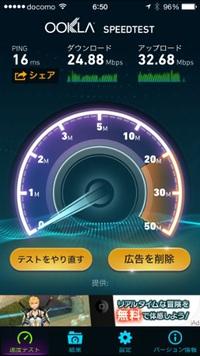 WiFiが3倍のスピードに!!