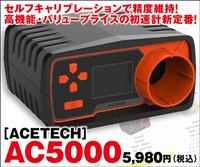 「自己補正で精度維持、一年間保証」 弾速計の新定番 【 AC5000 】