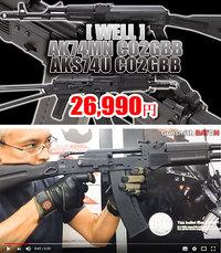 【 70発動いた!! 】 [ WELL ] AK74 CO2GBB 日本仕様 製品版 レビュー 動画