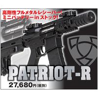 【27,680円!】  バリューブライスのアタッカーモデル、PATRIOT-R デビュー!