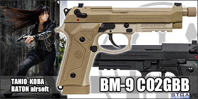 [ PEACE COMBAT ] BM-9 CO2GBB レポート動画