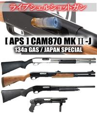 【ライブシェルショットガン】 CAM870 MK2-J 12月発売! 2017/11/01 06:22:45