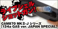 【ライブシェルショットガン】 V ショーにサンプル展示! 3 ガンマッチ を日本でも! 2017/11/02 07:28:36