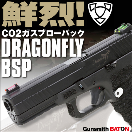 CO2ガスブロ『 APS DRAGONFLY BSP 』4月入荷分ご予約開始!
