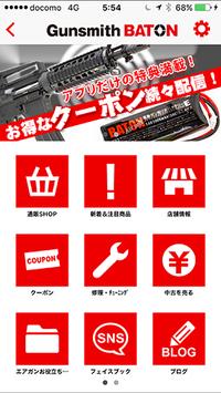 【 Gunsmith BATON 】と【 Gun Shop BATON 】の違いって?