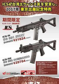【明日まで!】 SIG SG551/552 セールをお見逃しなく!