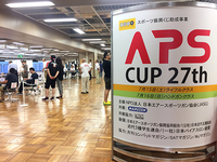 【第27回 APS カップ】 2 ステージクリーン! そして、 【東京本大会 ライフルクラス】
