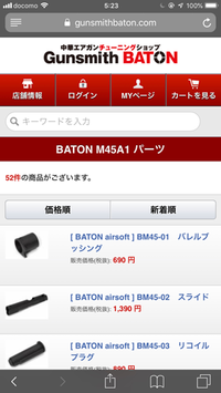 M45A1 CO2GBB 、プレゼントを24日まで延長! 純正パーツ写真アップ