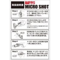 【日本語説明書付属で安心】 ミニランチャー MICRO SHOT