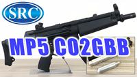 【CO2GBB】 MP5 の CO2ガスブロ、7月発売・ご予約開始!