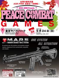 【ICS】CXP-MARS 受注開始! PEACE COMBAT GAMES VOL.9 に出展!