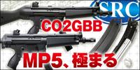 MP5 CO2GBB 改良型マガジンアウトプットバルブ無償交換対応