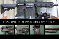 【CO2GBB】 日本特別仕様の HK416D リアルマーキング 発売!