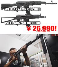 【ラストチャンス】 AK74 CO2GBB 来週発売! 【今週日曜までご予約特典!】