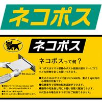 【 全国送料一律 378 円 】 ネコポスはじめました!