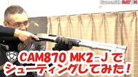 CAM870MK2-Jでシューティングしてみた! 【ライブシェルショットガン】