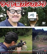 【 I.C.U. 2.0 】 マック堺さんのプロモ動画 & グロックへの取り付け方