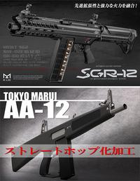 【電動ショットガン】 SGR-12 ストレートホップ化加工
