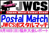 JWCSポスタル福井大会開催!