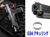マルイ G34用 ロングインナーバレルとアキュリング入荷
