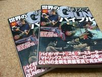 GUNの本