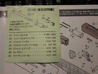 KSC G19に改良型ホップをいれてみた。