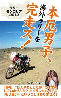 『本厄男子、海外ラリーを完走ス!』 発売!