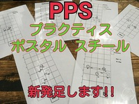 ☆PPSスタート☆
