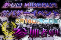 HIDEOUTサバゲーイベント開催地決定☆彡