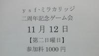 二周年記念ゲーム会のお知らせ。