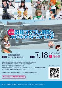 第2回函館コスプレ撮影会