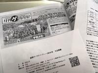いよいよ明日9月18日(日)開催!