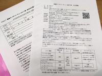 H.R.C.T『函館サバゲパーティー2017春』受付中!