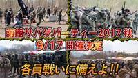 『函館サバゲパーティー2017秋』参加申込受付中!