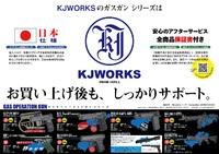 KJワークスの純正部品の供給