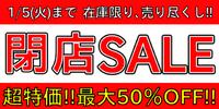 閉店セール開催中!!