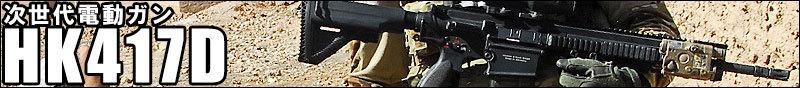 次世代電動ガンHK417D