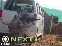 HQ-NEXT1(次世代リアカン戦) 初開催!