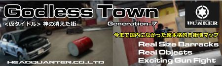 HQバンカー GODLESS-TOWN