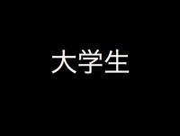 【8/13】大学間交流サバゲー 参加応募について【第5回】