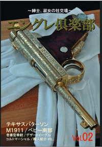 2009夏・黒穴出展記③
